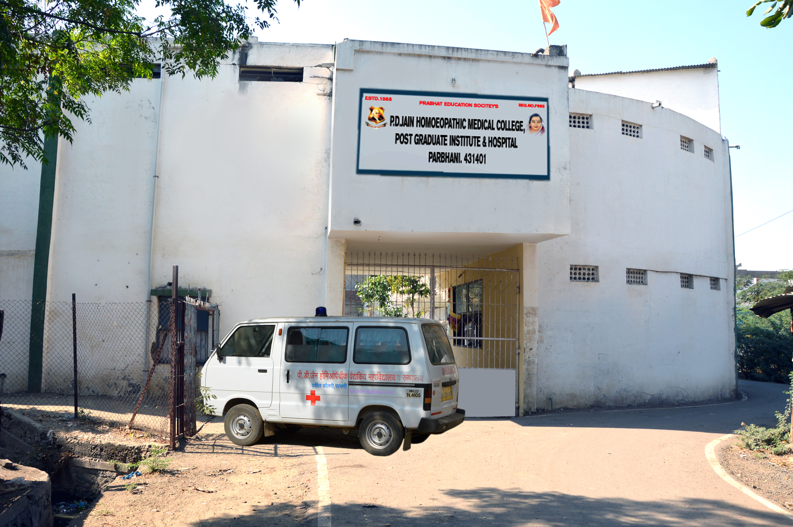 P.D.Jain Homoeopathic Medical College and Hospital Post Graduate Institute, Parbhani Image