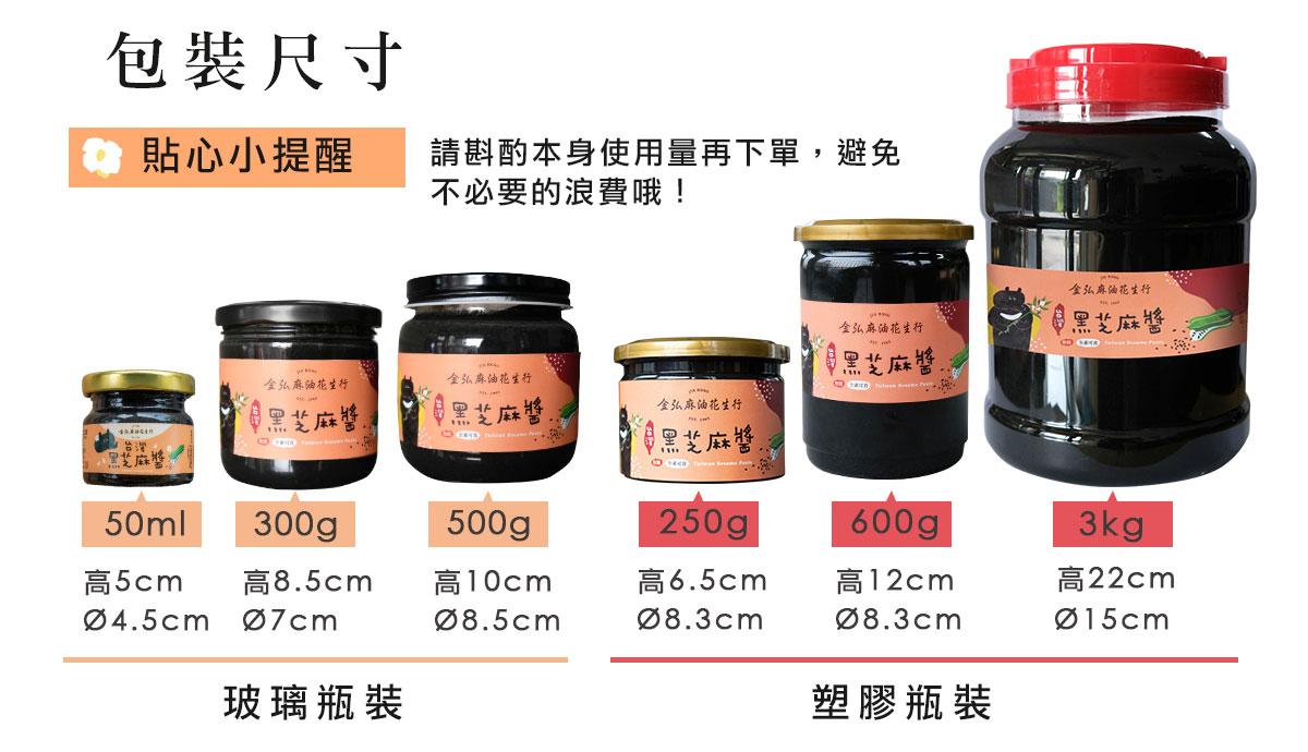 金弘麻油花生行,純黑芝麻醬產品尺寸比例,貼心小提醒:請斟酌本身使用量再下單,避免不必要的浪費哦!