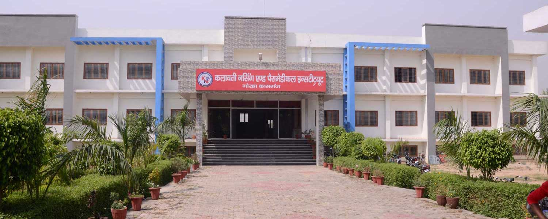 Kalawati Nursing And Paramedical Institute Image