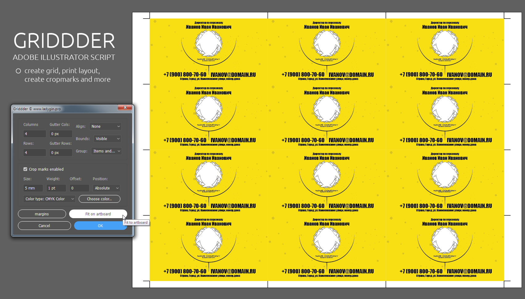 Раскладка на печать Adobe Illustrator
