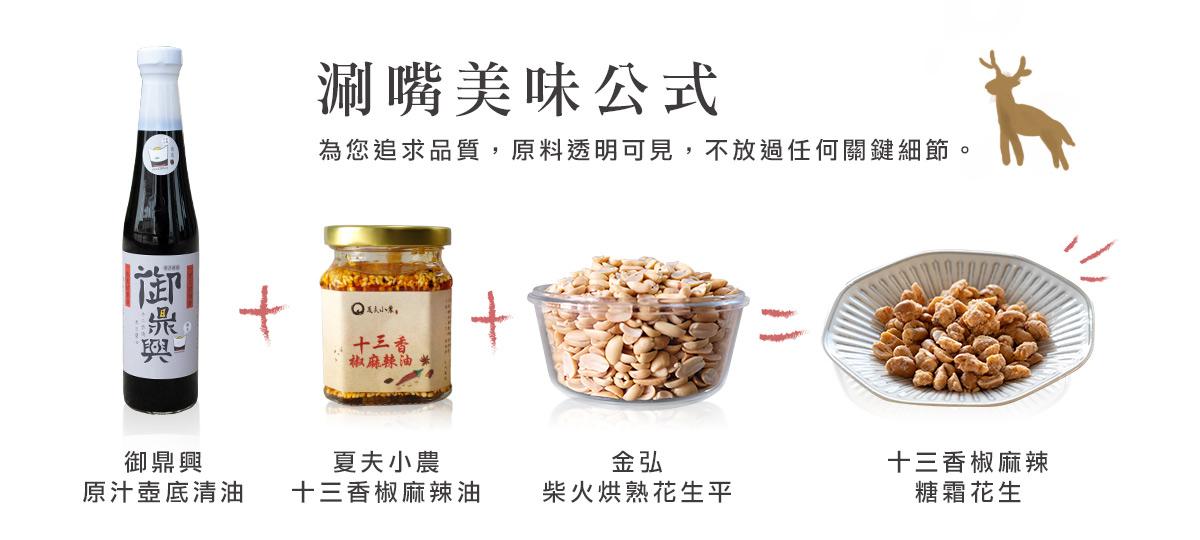涮嘴美味公式:御頂興古早味柴燒醬油清+十三香椒麻辣油+金弘嚴選花生平,全素可食,無人工添加物。