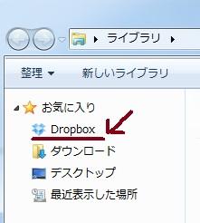 Dropboxちゃんと消してる?ドロップボックスのファイルを完全削除
