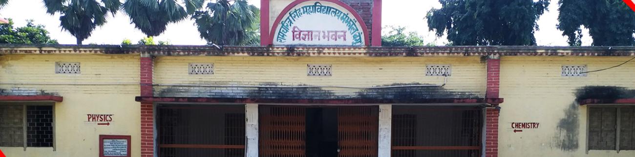 Ramcharitra Singh College, Begusarai
