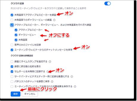 Zoomクラウド録画設定