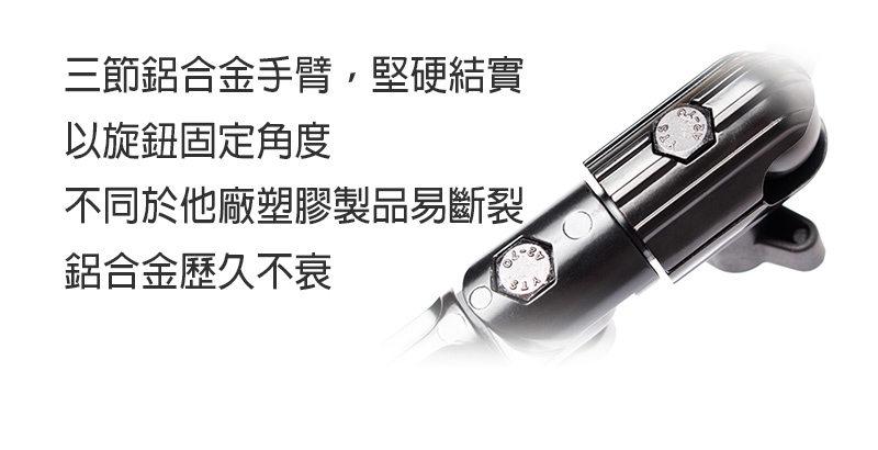 穩定結實的鋁合金手臂,給你的手機穩定的支撐