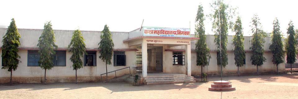 College of Arts Bhigwan, Indapur