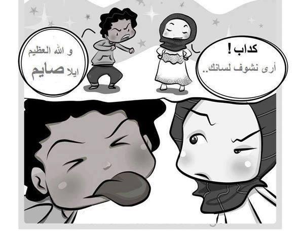 نكت رمضان 2013 | صورة مضحكة 6