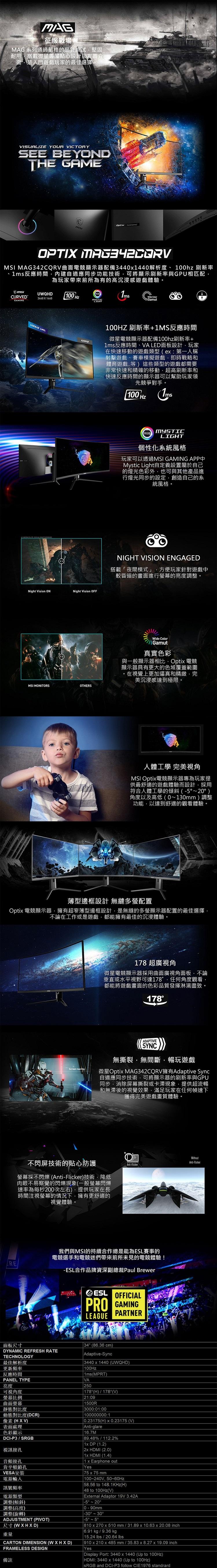 微星 MSI Optix MAG342CQRV 34吋 21:9 曲面電競螢幕【100Hz/廣視角/Buy3c奇展】