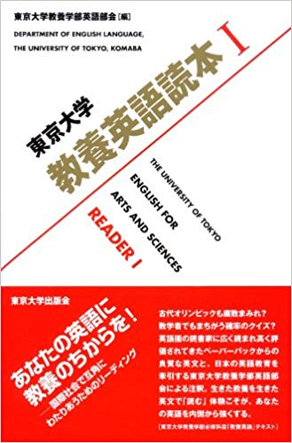 東京大学教養英語読本I