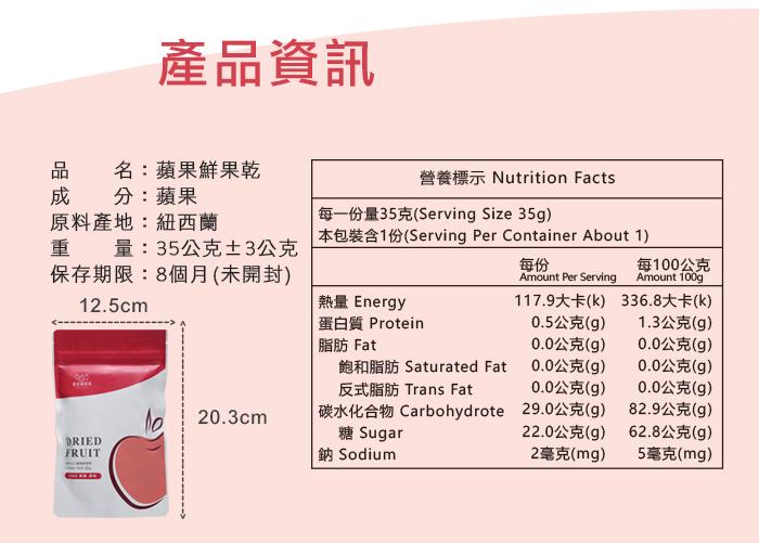 果蒔制研所的蘋果乾產品資訊及營養標示