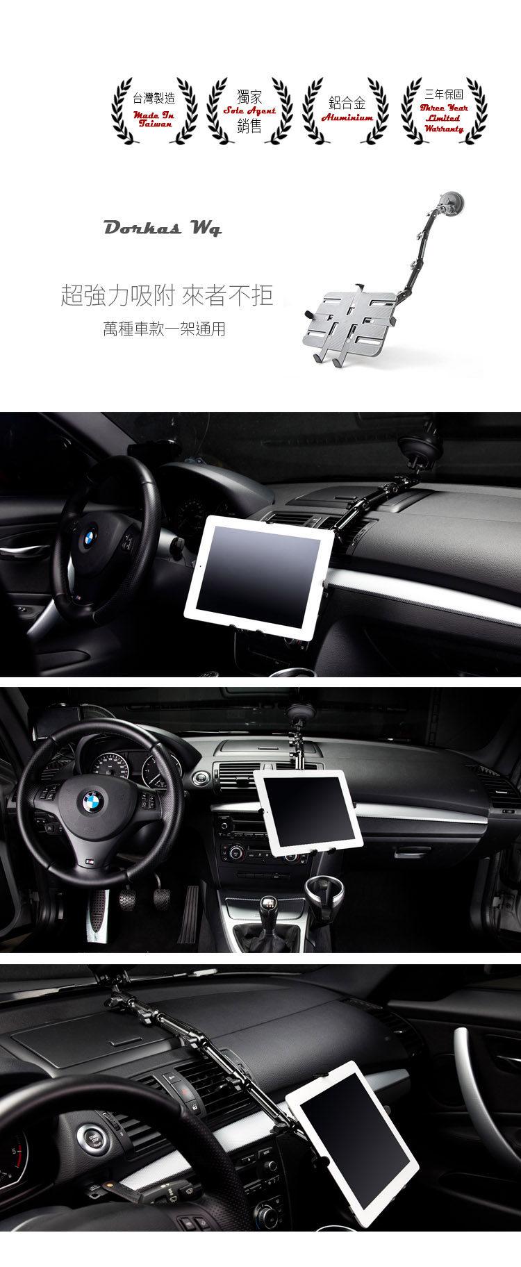 多種車款可使用的吸盤平板架