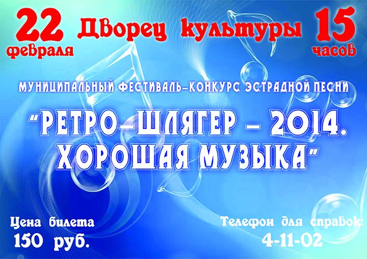 Муниципальный фестиваль-конкурс «Ретро-шлягер» 2014