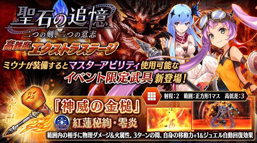 【タガタメ】聖石の追憶6章「2つの剣、2つの意思」エクストラ攻略