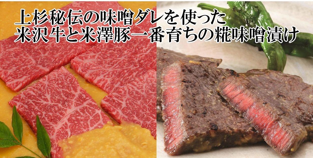 味噌漬け・カテゴリページ・トップバナー