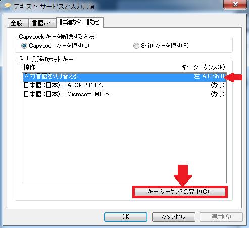Microsoft IME←→ATOKの辞書切り替えをオフにする3