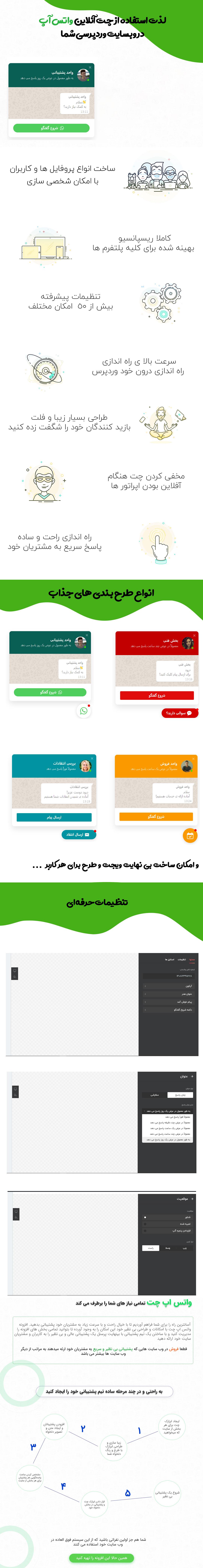 افزونه پشتیبانی و چت آنلاین WhatsApp Chat