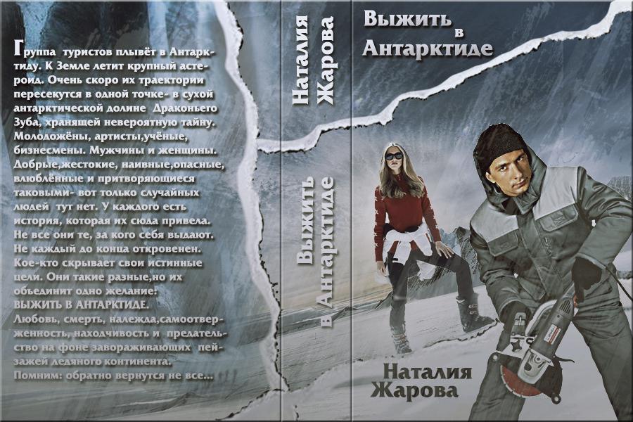 Нат Жарова. Выжить в Антарктиде