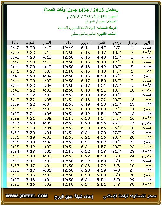 امساكية رمضان 2013 – 1434   السودان عطبرة - امساكية شهر رمضان السودان مدينة عطبرة 2013 - امساكية رمضان جميع الدول العربية 2013