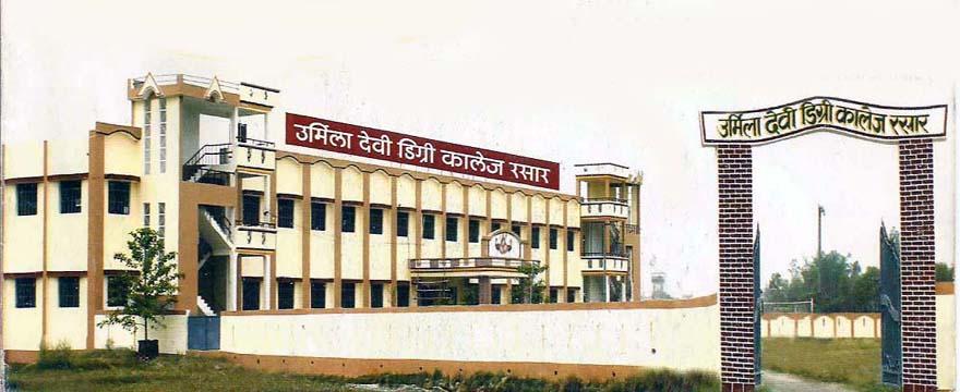 Urmila Devi Degree College