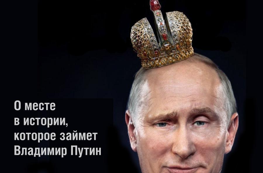 О месте в истории, которое займет Владимир Путин