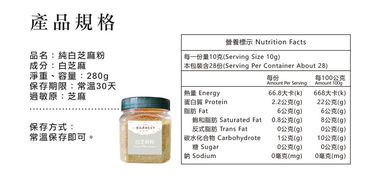 金弘白芝麻粉 產品規格