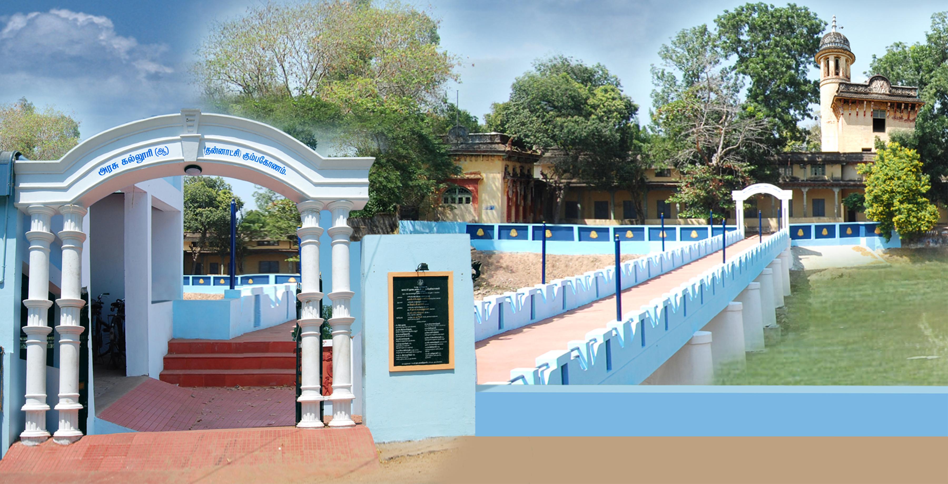 Government Arts College (Autonomous), Kumbakonam Image