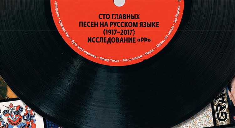 Топ-100 главных русских композиций века (1917-2017)