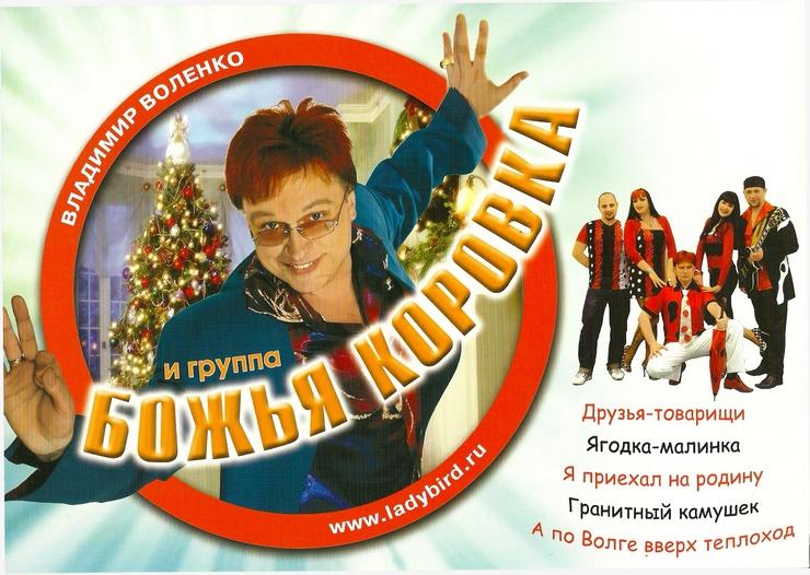 концерт легендарной группы Божья коровка