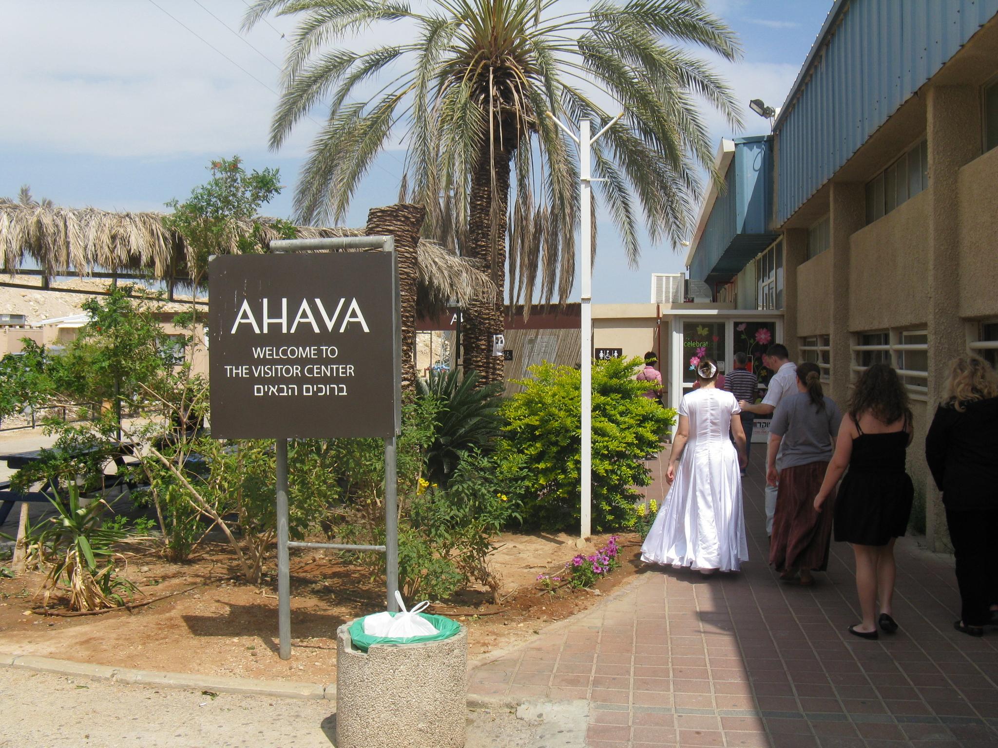 Фабрика косметики AHAVA