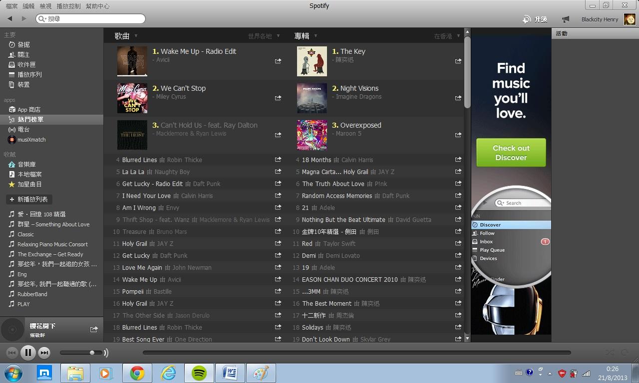 [軟件]Spotify – 免費‧正版音樂 7