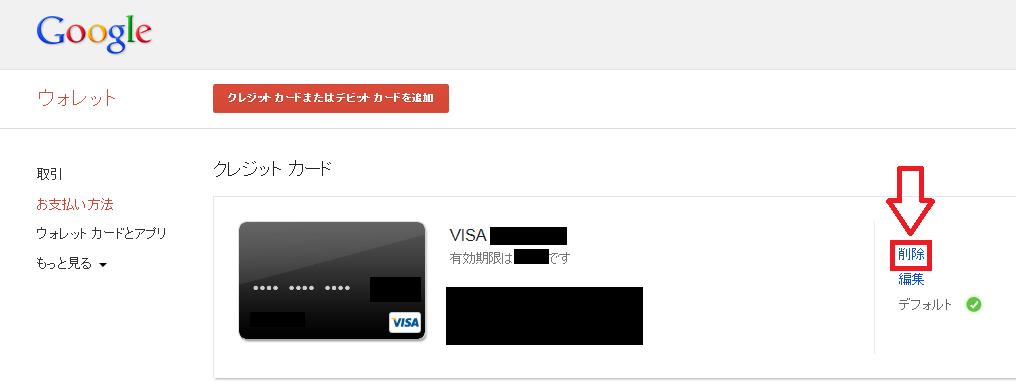 Google Playに紐付けされているクレジットカードを削除する