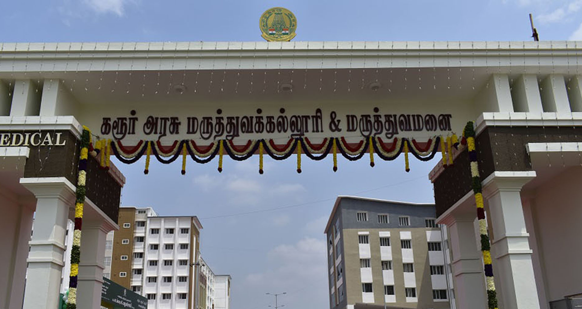 Government Medical College and Hospital, Karur