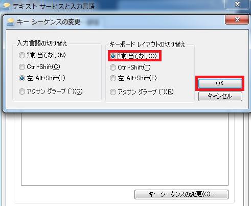 Microsoft IME←→ATOKの辞書切り替えをオフにする4