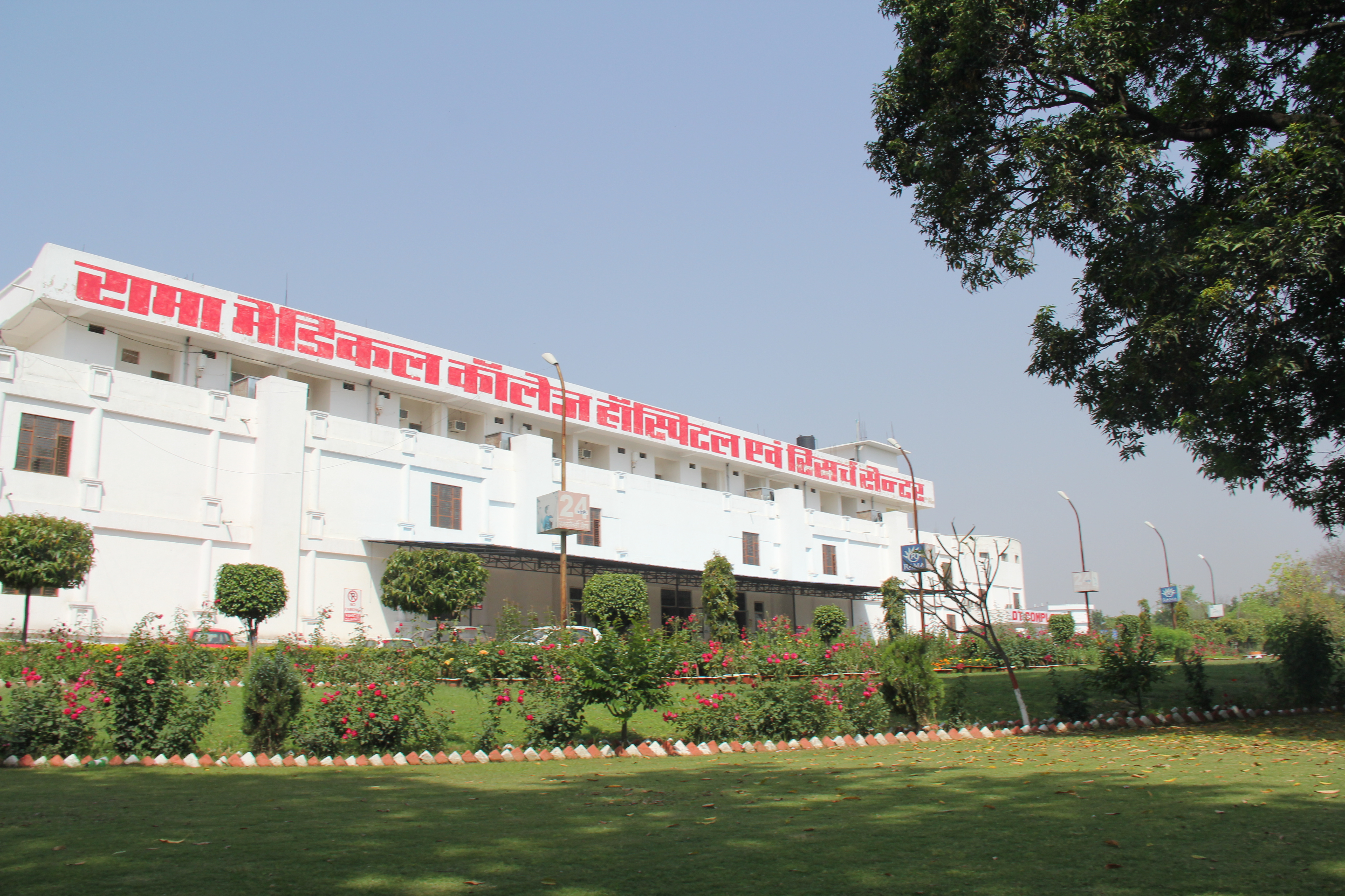 Rama Medical College Hospital and Research Centre, Kanpur Image