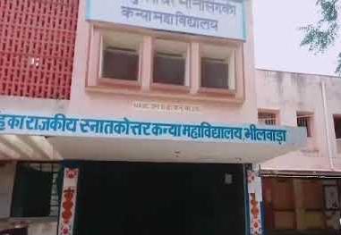 S.M.M. Government Girl's College, Bhilwara Image