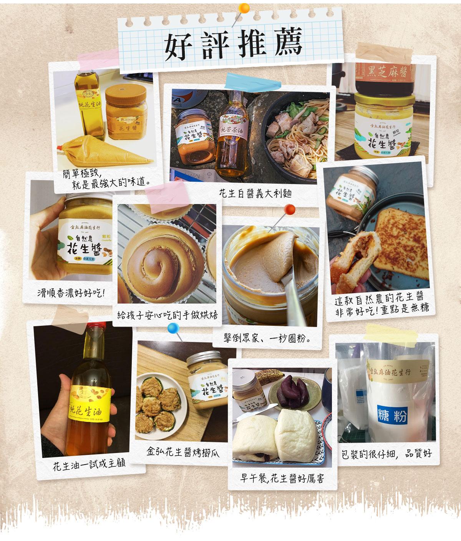 金弘自然農花生醬、花生油、糖粉好評推薦