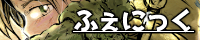 [管理者]羽空アイリ さん 15/28  [サイト名]ふぇにっく