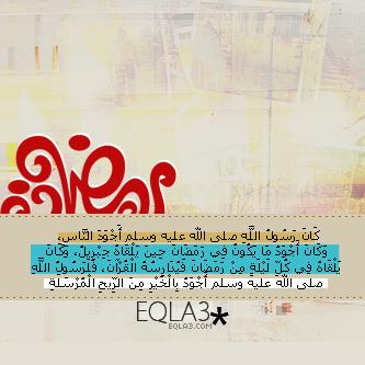 [Ramadan Rmaziat] احاديث مكتوبة على رمزيات رمضان 2013 - صور رمزيات رمضانية بأحاديث نبوية 2013