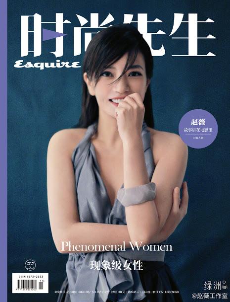 《Tạp chí Esquire》Nhân vật trang bìa Tháng 8 —— Triệu Vy