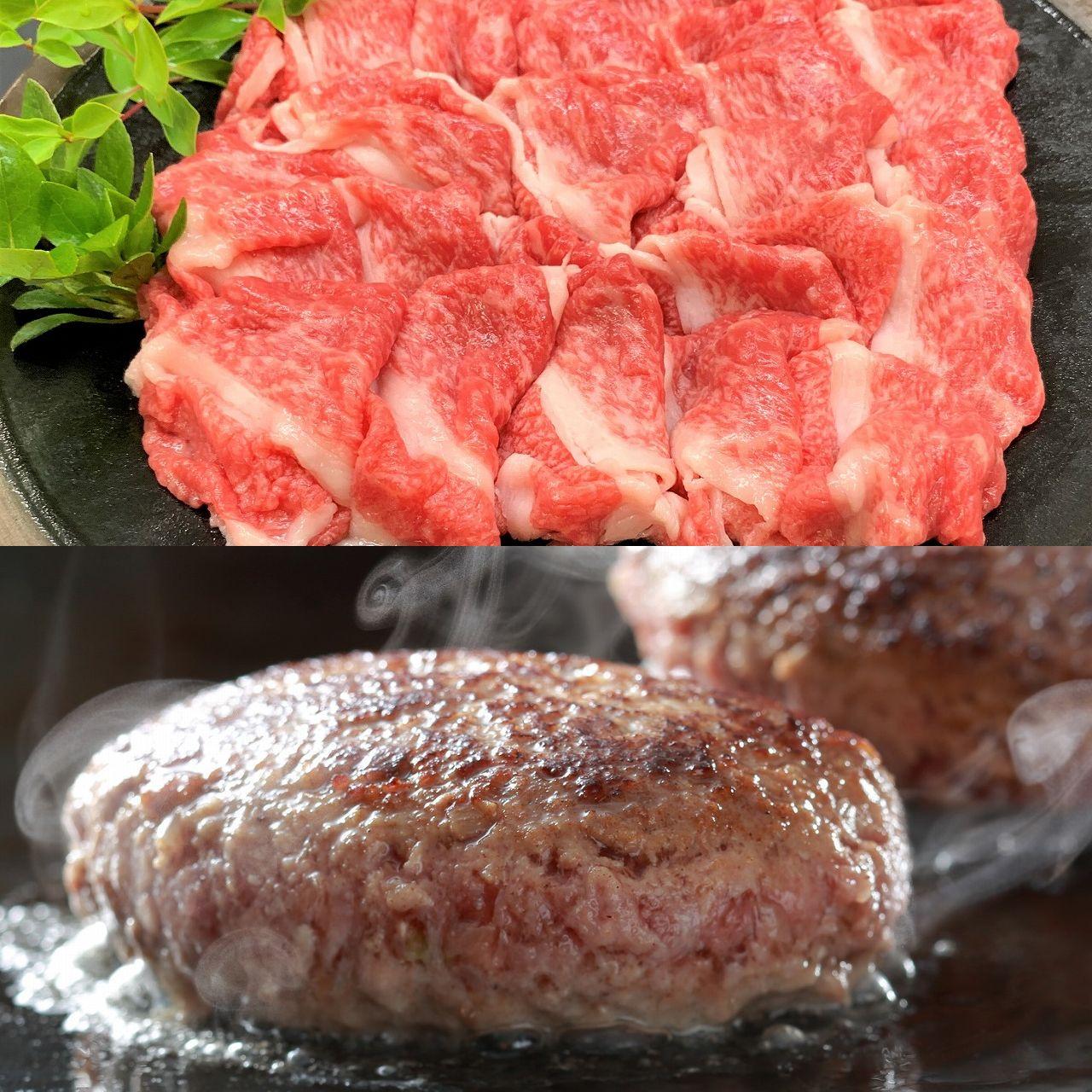 米沢牛切り落としと米沢牛ハンバーグ(合挽き)のセットの画像