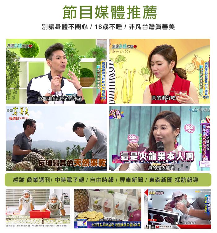 感謝別讓身體不開心、18歲不睡、台灣真善美,商業週刊、中時電子報、自由時報、屏東新聞、東森新聞,推薦報導。