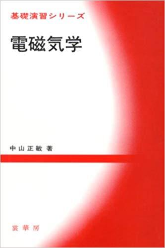 電磁気学 (基礎演習シリーズ)