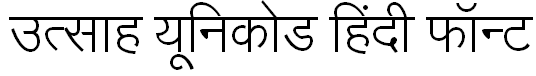 Download Utsaah Hindi Font