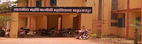 Government Maharishi Valmiki College, Kanker Image