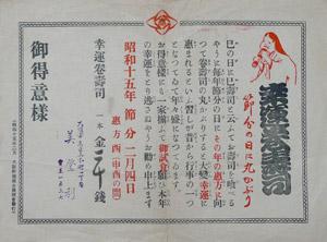 大阪歴史博物館 幸運巻き寿司チラシ