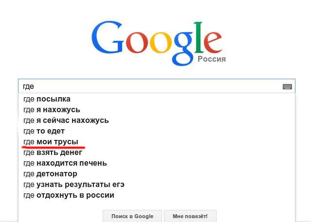 Где мы находимся ok google где мы находимся
