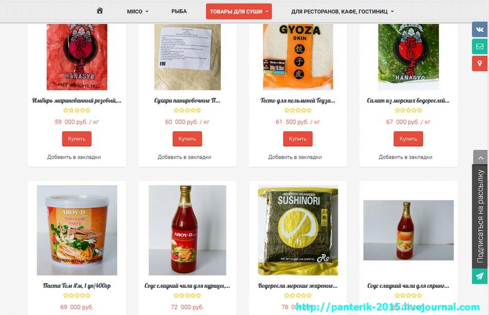 Новый дизайн Мяско.бай, отличный сайт и есть хорошие цены на Азиатскую кухню!