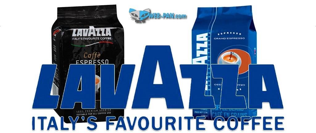 Лучший кофе всё же это Лавазза Экспрессо, его можно брать килограммовыми пачками в зерне!