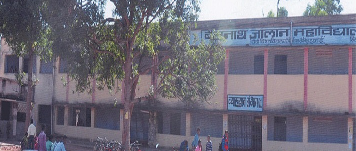 B.N. Jalan College, Gumla Image