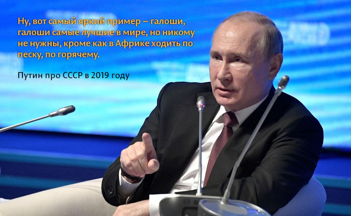 Советский Союз глазами россиян и глазами Путина